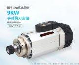 FQD手动换刀9KW电主轴风冷主轴电机