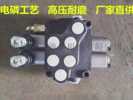 多路换向阀ZT-L12H-2OT分配器厂家
