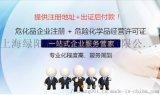 上海徐汇危险品化学经营许可证延期