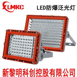 浙江供应LED防爆泛光灯,大功率LED防爆泛光灯