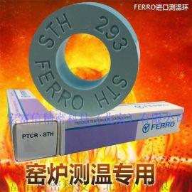 ferro福禄测温环STH1130-1400℃