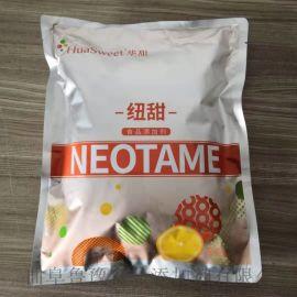 食品级甜味剂纽甜厂家销售