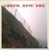 河南山体滑坡防护网厂,厂家直销防护网