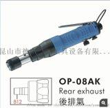 供应OP-08AK气动攻牙机宏斌气动工具