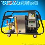 沃力克WL3521EX油田用防爆高壓清洗機