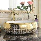 新款热销厂家直销酒店家用台上电镀洗手盆