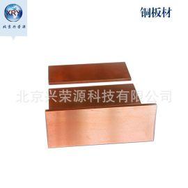 99.999%高純銅块2-5cm电解高純銅板块铜粒