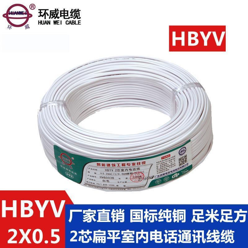 环威电话线厂家批发HBYV0.5平方2芯扁平白色室内电话线  1卷起订