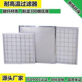 厂家生产初效过滤器 平板式耐高温过滤器 UV烤箱空气过滤器