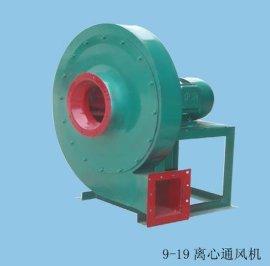 高压防爆离心通风机(B9-19-4A)