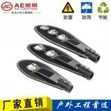 AE照明AE-LD-02工程專用路燈頭,照明球場燈,工程