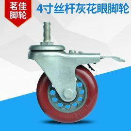 4寸丝杆灰花眼PVC丝杆刹车脚轮 工业载重带刹车手推车轮脚轮