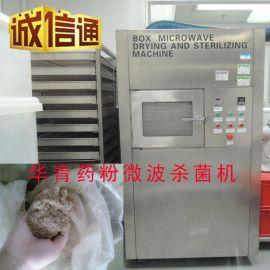 中药粉末微波杀菌机 小型微波杀菌机