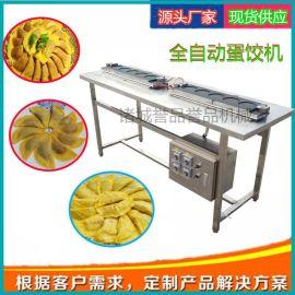 半自动蛋饺机 现场制作手动翻模蛋饺成型机器 自动控温黄金蛋饺机