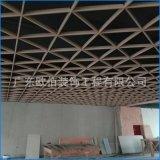 工程裝飾鋁格柵天花吊頂 網格型/三角型鋁格柵吊頂 木紋鋁格柵