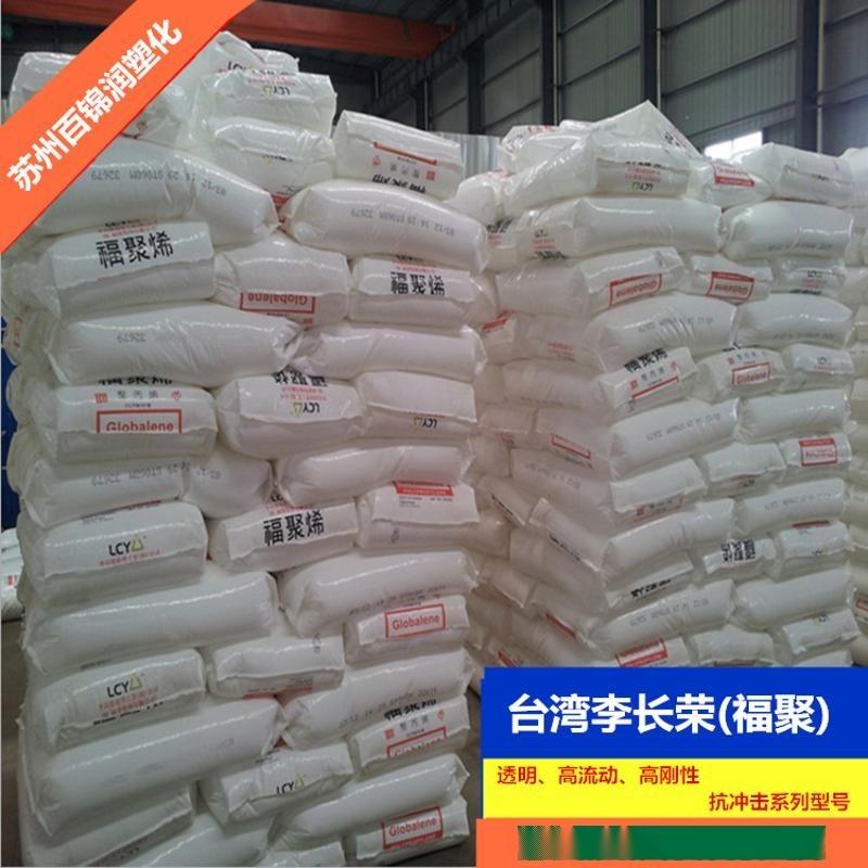 高衝擊強度PP李長榮化工(福聚)PC366-5食品級瓶蓋專用pp原料