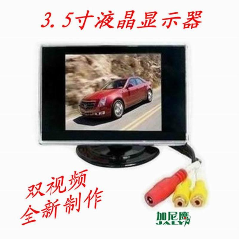 供应加尼鹰3.5寸车载显示器/液晶显示器/液晶监视器/2路**视频接口