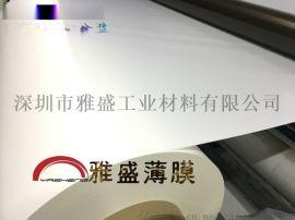 背光材料专用亚光薄膜|亚光PET|亚膜|PET