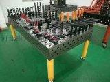 廠家供應 多孔三維定位工裝電焊臺