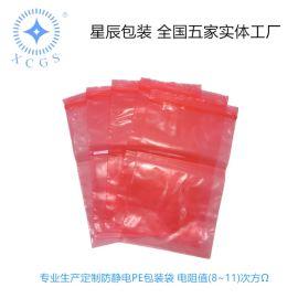 防静电红色PE自封袋平口袋 电子元器件包装袋