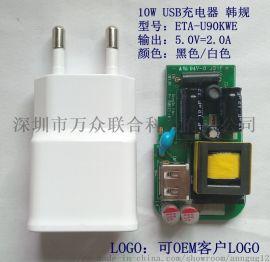 5V/2A手机充电器适用于三星苹果过认证充电器
