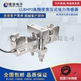 超載控制和過程顯示高精度旁壓式張力感測器