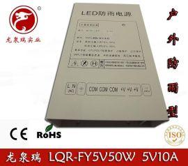 深圳5v10a防雨开关电源 5v50w防雨电源 5v变压器 led电源 显示屏电源