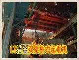 山東德魯克廠家直銷LY型6t 冶金雙樑橋式起重機