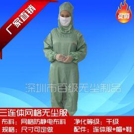 防靜電網格連體服 無塵連體服 百級無塵服
