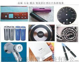 电子产品打标机 集成电路IC激光打标机 普宁东莞激光打标机