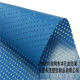 250DPVC夹网布冲孔效果 医疗套管 PVC空调套夹网 PVC风管套夹网环保