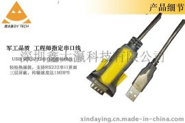 鑫大瀛 供应USB转串口线 USB串口线 双色模 厂家直销