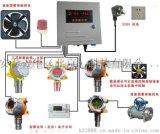 固定式氢气报警器/氢气探测器