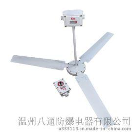 BAS51系列防爆吊風扇
