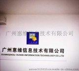 广州惠维信息技术有限办公设备及维修