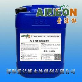 导热油清洗剂_导热油在线清洗剂_爱洁能AJ-3-121供应