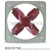 廣州紅星軸流式排氣扇FA5-50(L)通風工業強力電風扇