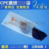 厂家直供高档眼镜包装塑料袋 眼镜雾面胶袋 CPE磨砂牛奶袋