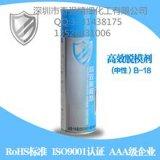 福建朔胶电子模具模剂油性润滑剂老品牌B-18
