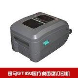 厦门条码机 斑马Zebra GT830条码打印机 条码机价格