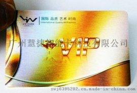 广州**VIP卡厂家,广州镭射卡制作,拉丝卡制作