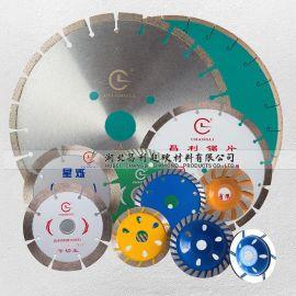 昌利金刚石锯片类别多种类齐 金刚石锯片规格型号齐全可订做