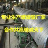 L360國標螺旋鋼管生產廠家
