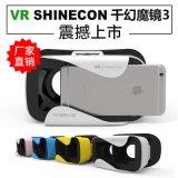 千幻小蒼震撼首發 虛擬現實暴風vr魔鏡 box千幻魔鏡 VR SHINECON