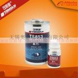 天山可赛新TS853胶水 双组份 韧性好 粘接强度高 橡胶金属粘接剂