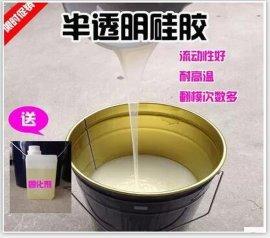 矽利康模具硅橡胶液体硅胶**硅胶