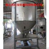 塑料攪拌機設備 立式佛山紅寶廠家供應