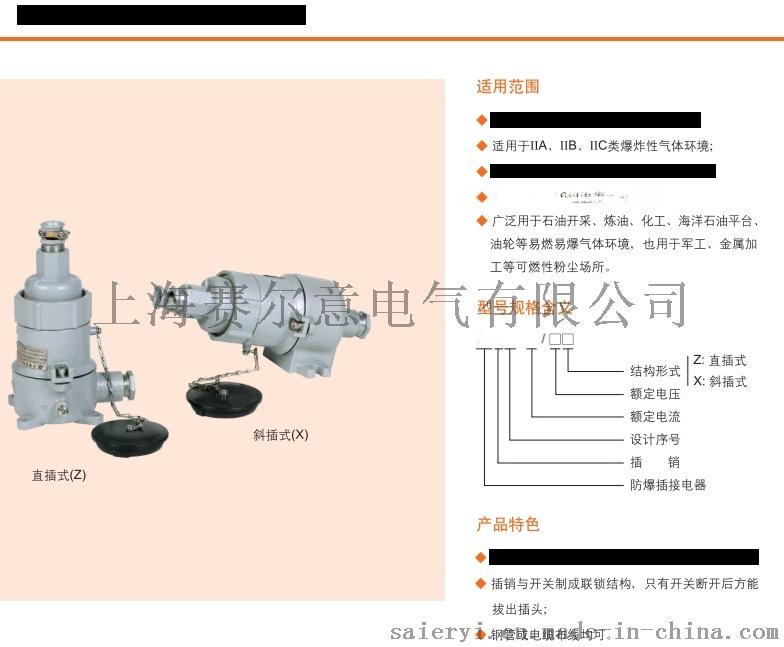 BCX53-16Z 防爆插銷防爆插頭 插座BCX53-32X