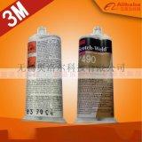 原装3M DP490胶水 环氧树脂AB胶 结构胶 金属木材胶 3M DP490胶水