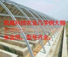 凯威科技供应安装方便无焊点承重力大的温室大棚几字钢